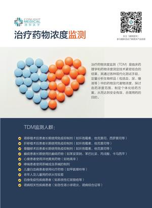 精准用药门诊整体解决方案(三高用药基因检测+肿瘤用药基因检测+儿童安全用药基因检测+药物浓度监测)