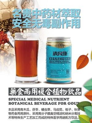 清风康-药食两用复合植物饮品