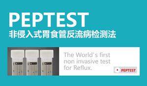 非侵入性胃食管反流病检测法(PEPTEST)
