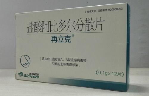盐酸阿比多尔分散片