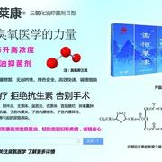 热销固化三氧产品招省级、地级县级代理