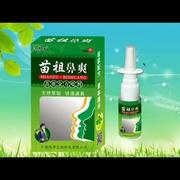 苗祖鼻炎喷剂