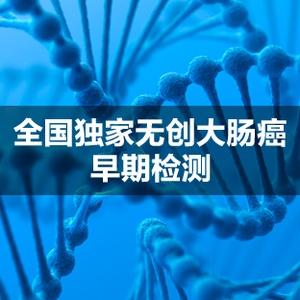 无创大肠癌早期筛查液态活检(septin