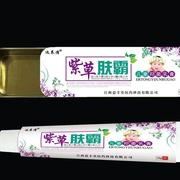 紫草肤霸儿童抑菌乳膏(铁盒装)